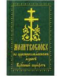 Молитвослов на церковнославянском языке. Крупный шрифт