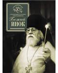 Божий инок. Из наследия архимандрита Иоанна (Крестьянкина)