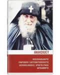 Акафист преподобному Гавриилу Самтаврийскому (Ургебадзе), исповеднику, Христа ради юродивому