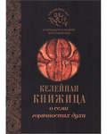 Келейная книжица. О семи горячностях духа. Наследный дар архимандрита Иоанна (Крестьянкина)