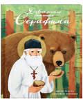 Дивное житие батюшки Серафима. Автор текста Тимофей Веронин