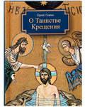 О таинстве Крещения. Сергей Сажин