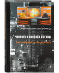 Человек в поисках истины. 360 ответов телезрителям. Иеромонах Михаил (Чепель)