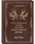 Богослужебное пение Русской Православной Церкви. Том №2. И. А. Гарднер