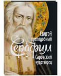 Святой преподобный Серафим Саровский чудотворец