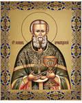 Икона аналойная малая св. Иоанн Кронштадтский. Дерево, ручное золочение (поталь)