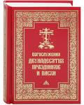 Богослужения двунадесятых праздников и Пасхи