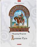 Древняя Русь. Владимир Петрухин