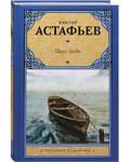 Царь-рыба. Виктор Астафьев