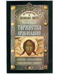 Первая неделя: Торжество православия