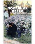 Покаяния двери. Великопостные рассказы. Иван Шмелев