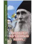 Поминайте наставников ваших... Воспоминания об архимандрите Кирилле (Павлове)