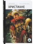 Христиане. Остросюжетная повесть. Протоиерей Александр Акулов