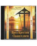 Диск (MP3) Пред Крестом и Евангелием. Протоиерей Александр Шаргунов