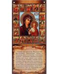Скрижаль Молитва Пресвятой Богородице. Цена за упаковку 10шт