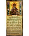 Скрижаль Молитва святителю Спиридону Тримифунтскому. Цена за упаковку 10шт