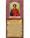 Скрижаль Молитва святому великомученику Пантелеимону Целителю. Цена за упаковку 10шт