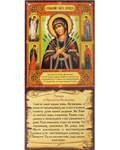 Скрижаль Тропарь ко Пресвятой Богородице. Цена за упаковку 10шт