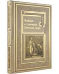Библия в гравюрах Гюстава Доре. Кожаный переплет. Золотой обрез. Инкрустация Златоустовская гравюра по металлу