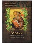Святой апостол Иоанн Богослов и архимандрит Иоанн (Крестьянкин). Твой святой покровитель