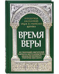 Время веры. Из творений святителей Кирилла Иерусалимского, Афанасия Великого, Григория Нисского