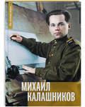 Михаил Калашников: