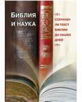 Библия и наука. Сохранен ли текст Библии до наших дней? Владимир Кузнецов