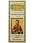 Свечи церковные для домашней молитвы 12 шт (50% воска). Размер свечи 185*6мм