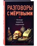Разговоры с мертвыми. Рассказы приходских священников. Владимир Зоберн