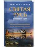 Святая Русь. Подлинная история старообрядчества. Дмитрий Урушев