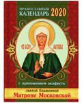 Православный календарь на 2020 год, с приложением акафиста святой блаженной Матроне Московской