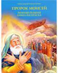 Пророк Моисей. Познавательная книга-раскраска