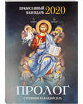 """Православный календарь """"Пролог"""" на 2020 год с чтениями на каждый день"""