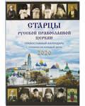 """Православный календарь """"Старцы Русской Православной Церкви"""" на 2020 год с чтениями на каждый день"""