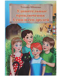 Удивительные приключения Сени и его друзей. Татьяна Шишова