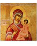 """Православный перекидной календарь """"Иконы"""" на 2020 год"""