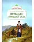 Богообщение преподобных отцов. Иеромонах Александр (Фаут)