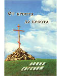 От креста до креста