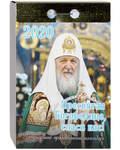 """Патриарший православный отрывной календарь """"Пресвятая Богородице, спаси нас!"""" на 2020 год"""