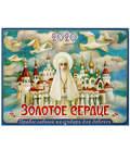 Православный перекидной календарь для девочек