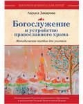 Богослужение и устройство православного храма. Методическое пособие для учителя