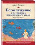 Богослужение и устройство православного храма. Рабочая тетрадь. Лариса Захарова