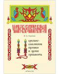 Церковнославянские прописи и уроки орнамента. Часть 2. Ирина Горячева