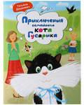 Приключения семейного кота Гусарика. Татьяна Дашкевич