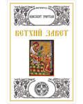 Ветхий Завет. Конспект учителя. Л. А. Захарова