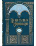 Православная энциклопедия. Том 52 (LII)