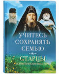 Учитесь сохранять семью. Старцы Псково-Печерского монастыря
