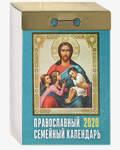 Православный семейный отрывной календарь на 2020 год
