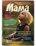 """Православный календарь """"Мама"""" на 2020 год"""