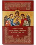 Собор святаго архистратига Михаила и бесплотных сил